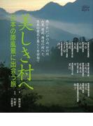 【アウトレットブック】美しき村へ-日本の原風景に出会う旅 (ゆうシリーズ)
