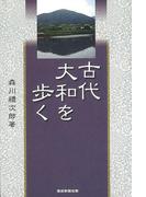 【アウトレットブック】古代大和を歩く