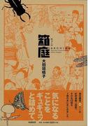 【アウトレットブック】箱庭