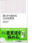【アウトレットブック】週1から始める元気な農業-朝日新書 (朝日新書)(朝日新書)