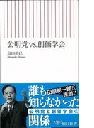 【アウトレットブック】公明党VS創価学会-朝日新書 (朝日新書)(朝日新書)
