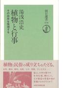 【アウトレットブック】植物と行事-朝日選書478 (朝日選書)(朝日選書)