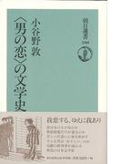 【アウトレットブック】男の恋の文学史-朝日選書590 (朝日選書)(朝日選書)