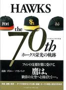 【アウトレットブック】HAWKS the70thホークス栄光の軌跡