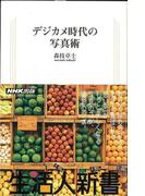 【アウトレットブック】デジカメ時代の写真術-生活人新書 (生活人新書)(生活人新書)