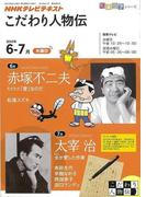 【アウトレットブック】こだわり人物伝 2010年6‐7月-NHKテレビテキスト (知楽遊学シリーズ)