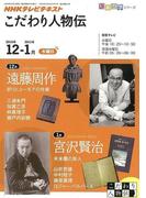 【アウトレットブック】こだわり人物伝 2010年12‐2011年1月-NHKテレビテキスト (知楽遊学シリーズ)