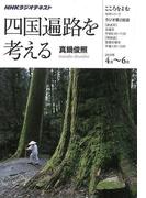 【アウトレットブック】四国遍路を考える-NHKラジオテキストこころをよむ (NHKラジオテキストこころをよむ)