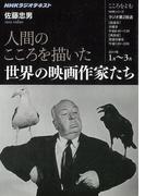 【アウトレットブック】人間のこころを描いた世界の映画作家たち-NHKラジオテキストこころをよむ (NHKラジオテキストこころをよむ)