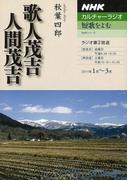 【アウトレットブック】歌人茂吉人間茂吉-NHKカルチャーラジオ短歌をよむ (NHKカルチャーラジオ短歌をよむ)