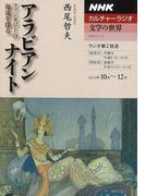 【アウトレットブック】アラビアンナイト-NHKカルチャーラジオ文学の世界 (NHKカルチャーラジオ文学の世界)