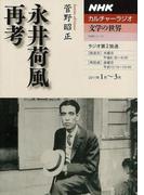【アウトレットブック】永井荷風再考-NHKカルチャーラジオ文学の世界 (NHKカルチャーラジオ文学の世界)