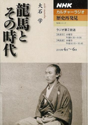 【アウトレットブック】龍馬とその時代-NHKカルチャーラジオ歴史再発見 (NHKカルチャーラジオ歴史再発見)