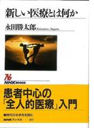 【アウトレットブック】新しい医療とは何か (NHKブックス)(NHKブックス)