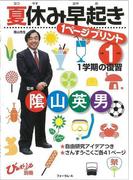 【アウトレットブック】夏休み早起き1ページプリント小学1年生 (び・えいぶる別冊)