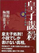 【アウトレットブック】皇子謀殺-天武の理想持統の野望