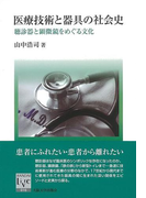 【アウトレットブック】医療技術と器具の社会史 (阪大リーブル)(阪大リーブル)