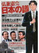 【アウトレットブック】弘兼憲史日本の議-この国を変えるための提言