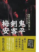 【アウトレットブック】池波正太郎が書いたもうひとつの鬼平・剣客・梅安