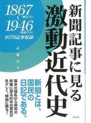【アウトレットブック】新聞記事に見る激動近代史1867~1946