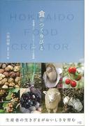 【アウトレットブック】食のつくりびと-北海道でおいしいものをつくる20人の生産者