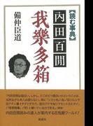 【アウトレットブック】内田百けん我楽多箱-読む事典