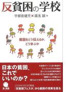 【アウトレットブック】反貧困の学校