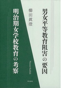 【アウトレットブック】男女平等教育阻害の要因 明治期女学校教育の考察