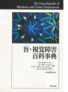 【アウトレットブック】盲・視覚障害百科事典