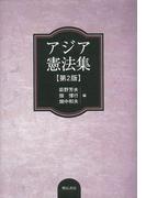 【アウトレットブック】アジア憲法集 第2版