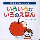 【アウトレットブック】いろいろないろのえほん (知育えほんシリーズ)