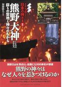 【アウトレットブック】熊野大神-イチから知りたい日本の神さま1 (イチから知りたい日本の神さま)