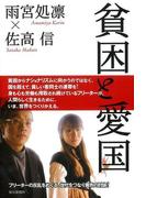 【アウトレットブック】貧困と愛国