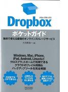【アウトレットブック】Dropboxポケットガイド