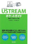【アウトレットブック】USTREAMポケットガイド