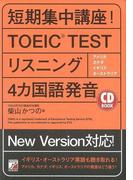 【アウトレットブック】短期集中講座!TOEIC TESTリスニング4カ国語発音 CD BOOK (CD BOOK)