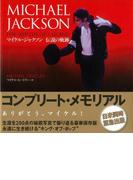 【アウトレットブック】マイケル・ジャクソン伝説の軌跡
