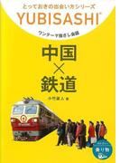 【アウトレットブック】中国×鉄道-ワンテーマ指さし会話 (とっておきの出会い方シリーズ)