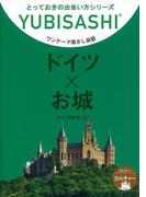【アウトレットブック】ドイツ×お城-ワンテーマ指さし会話 (とっておきの出会い方シリーズ)