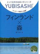 【アウトレットブック】フィンランド×森-ワンテーマ指さし会話 (とっておきの出会い方シリーズ)