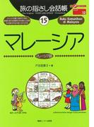 【アウトレットブック】旅の指さし会話帳15 マレーシア (旅の指さし会話帳)
