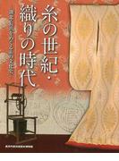 【アウトレットブック】糸の世紀・織りの時代-湖北・長浜をめぐる糸の文化史