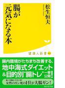 【アウトレットブック】腸が元気になる本-健康人新書 (健康人新書)(健康人新書)