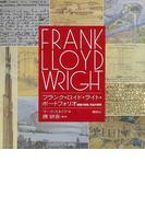 【アウトレットブック】フランク・ロイド・ライト・ポートフォリオ-素顔の肖像、作品の真実CD付 (講談社トレジャーズ)