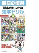 【アウトレットブック】基本のたしかめ漢字ドリル小学6年-毎日の復習