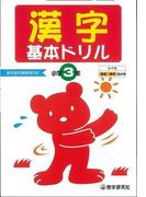【アウトレットブック】漢字基本ドリル小学3年