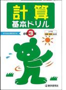 【アウトレットブック】計算基本ドリル小学3年