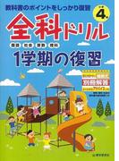 【アウトレットブック】小学4年全科ドリル1学期の復習 国語・社会・算数・理科