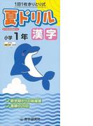 【アウトレットブック】夏ドリル漢字小学1年-1回1枚きりとり式