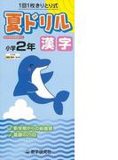 【アウトレットブック】夏ドリル漢字小学2年-1回1枚きりとり式